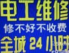 沈阳市铁西专业电工上门维修