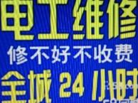 沈阳市皇姑区专业电工上门维修 插座 空开 刀闸 电路