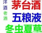 昭通市回收整箱茅台酒 五粮液 国窖 冬虫夏草
