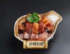 瑞霞老砂锅居加盟优势 特色砂锅加盟养生砂锅加盟