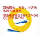 回收尾纤,回收分光器,回收光纤跳线