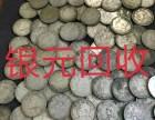 凉山真实高价回收各种银元银锭老纸币老酒价格值多少