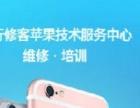 武汉苹果手机维修 苹果维修培训 武汉培训苹果维修