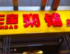 上海三宝粥铺