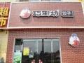 巧街坊饺子加盟 中餐 投资金额 1-5万元