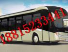 温州到文山豪华卧铺巴士豪华汽车((18815233441))