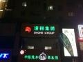 专业制作楼顶大字 LED显示屏 各种灯箱 亮化工程