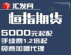 天津汇发网恒指期货配资5000元起-0利息-手续费优惠!