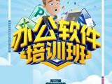 成都錦江辦公office軟件培訓