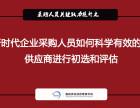 鑫阳供应链CPPM采购经理培训 采购员培训 采购部门培训