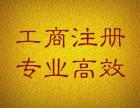 深圳龙华区注册执照需要什么资料