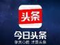上海怎么在今日头条投放广告?有渠道吗?