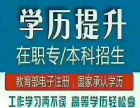 青州提升学历就到鼎盛培训 火热报名中