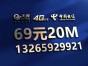 广州电信宽带套餐办理电信 内部特价电信光纤宽带价格