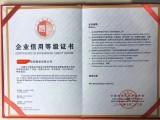 ISO企业体系 广东省中小企业示范单位 诚信A企业资质