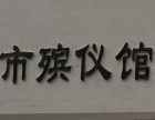 广州市殡葬服务,海葬树葬拉死人送尸体,骨灰全国各地∑�