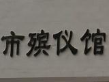 深圳市殡葬服务,海葬树葬,深圳市拉死人送 尸体 全国各地