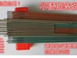 A202NE E316-16低碳不锈钢焊条