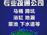 广州南沙区疏通下水道 -清疏市政管道公司-疏通下水道