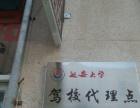 延安市圣恒通驾校(延安大学驾校代理点)