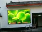 专业制作 批发 LED单双色全彩显示屏 承接工程