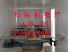 扬州市区出租工地住人集装箱6元每天租金四个月起租