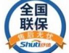 欢迎您访问神州热水器官方网站 武汉市售后服务维修咨询电话