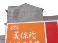 湖北宜昌秭归远安兴山长阳户外喷绘写真农村乡镇墙体广