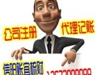 信阳个体户 信阳工商 信阳公司 信阳代理记账