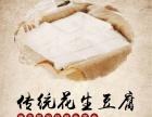 花生豆腐工坊,批发可优惠。