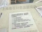 上海奉贤财务公司,奉贤区财务公司,奉贤记账报税价格,企业服务
