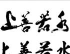 扬州上元书法、素描辅导班-建筑室内手绘设计培训-零基础轻松学