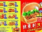 汉堡饮品系列加盟 西餐 投资金额 1万元以下