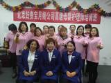 北京十大月嫂培训机构