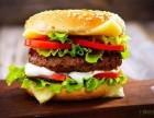 微小堡汉堡加盟店多少钱