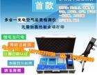 徐州锦程室内甲醛检测仪S6甲醛检测仪