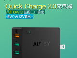 Aukey高通QC2.0充电器 3口USB苹果三星快充充电器万能