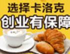 卡洛克韩式烘焙加盟