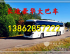 苏州到黄石的汽车%长途客车13862857222 客运站直达