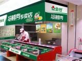 金锣冷鲜肉店加盟 开店需要多少钱 多久能回本