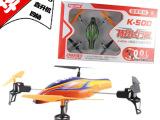 厂家直销 四通道遥控飞机2.4G直升机四轴航模飞行玩具可翻转 K500