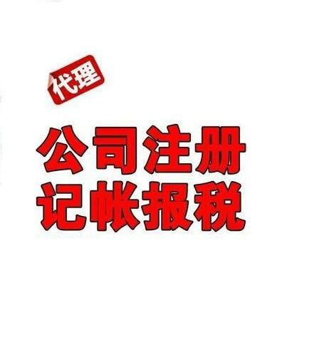 专业代办涿州北京记账报税公司注销注册