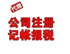 北京涿州公司注册注销代理记账报税工商年检