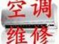 临平专业空调维修 拆装 空调加氟13575488500
