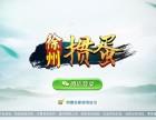 徐州掼蛋游戏开发平台