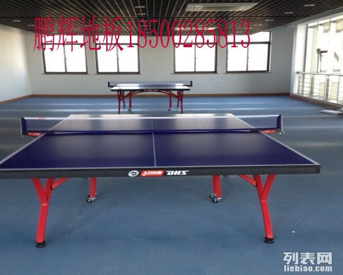 北京乒乓球运动地板胶厂家直供