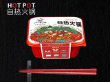 成都物美价廉的四川正宗自热火锅批售自热式重庆小火锅怎么吃