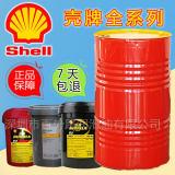 包邮 壳牌可耐压Shell Omala