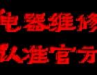 欢迎访问-潍坊日立空调官方网站(各市区)售后服务咨询电话