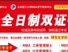 MBA MPA MPACC复试辅导免费调剂火热报名中